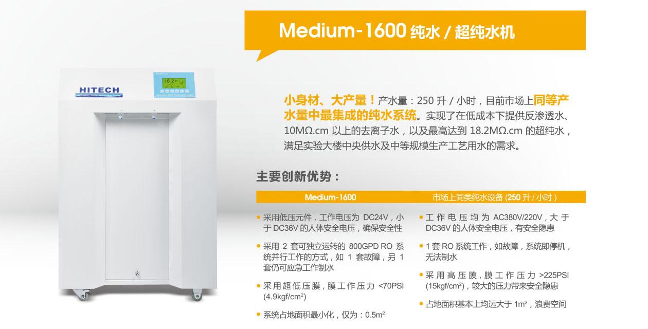 超纯水机Medium-1600E(经济版)(自来水为水源)-超纯水系统
